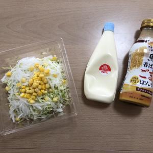 お気に入りの「サラダグッズ」【ごまポン酢とマヨドレ】