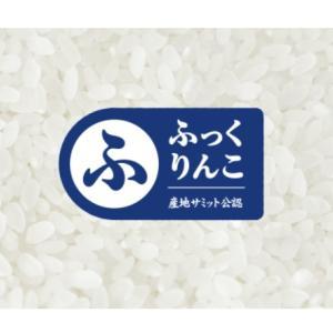 【ふっくりんこ】北海道のお米が美味しすぎる!