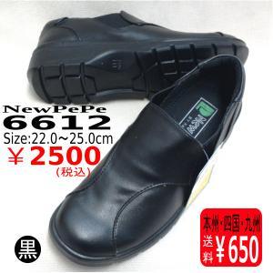 超軽量婦人靴 NewPePe6612