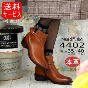 夏だから安い第2弾!本革婦人ブーツ ノイエディフュージョン4402