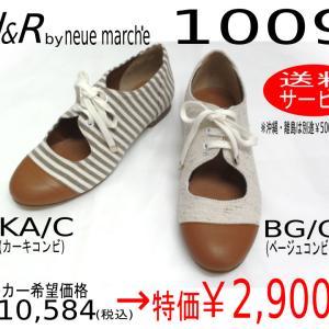 ナチュラル&リラックス N&R1009
