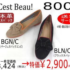 本革ヌバックの婦人靴 CestBeau!800