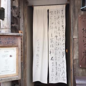 【神楽坂】想いの木 カリーとサービスの両方をお楽しみ下さい