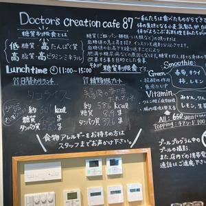 【金沢】cafe87  予防医療の浦田クリニックが運営しているカフェのモーニングとランチメニュー