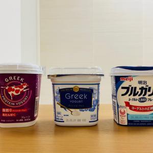 【グリークヨーグルト】スーパーで買えるものを比較!高タンパクだからダイエット中のおやつにもおすすめ