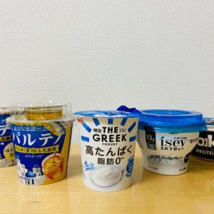 【グリークヨーグルト】スーパーで買える食べきりサイズを比較 タンパク質たっぷり!パルテノがおすすめ