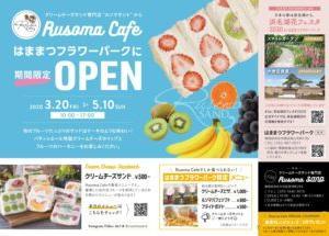 【ルソマカフェ】クリームチーズサンド専門店ルソマサンドがはままつフラワーパークに期間限定でオープン