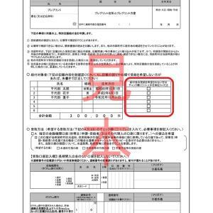 10万円給付の特別定額給付金申請書 ここのチェック欄に要注意
