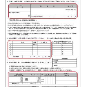 浜松市ー特別定額給付金(10万円給付) 早期特別申請開始