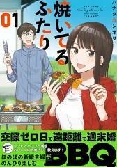 浜松・BBQ好きなら読んでいますよね マンガ「焼いてるふたり」