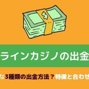 オンラインカジノ 出金方法