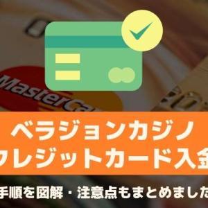 ベラジョンカジノ クレジットカード入金