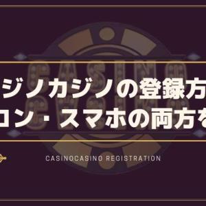 カジノカジノ 登録方法