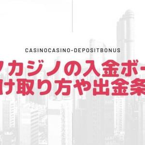 カジノカジノ 入金ボーナス