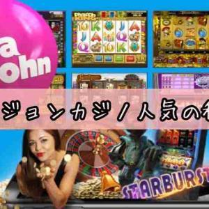 ベラジョンカジノ(Vera&john)の魅力を紹介 入金・出金方法や入金ボーナスなどの情報も