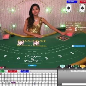 ベラジョンカジノで遊べるバカラの種類を紹介 ライブバカラやそれ以外も
