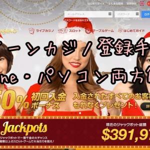 クイーンカジノの登録手順を解説【iPhone・スマホ・パソコン対応】