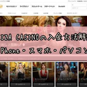 パイザカジノ(PAIZA CASINO)の入金方法【iPhone(スマホ)・パソコン両方解説】