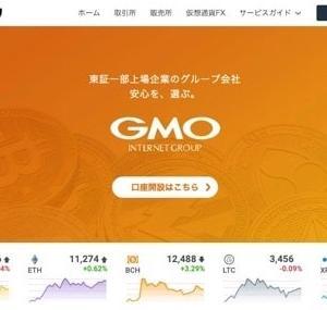オンラインカジノ ビットコインでの入出金に必要なGMOコインの口座開設手順