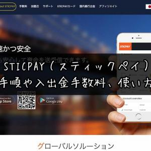 STICPAY(スティックペイ)がカジノ入金・出金におすすめ!使い方を解説