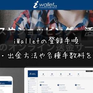 アイウォレット(iWallet)の登録手順、入金・出金方法や各種手数料を解説