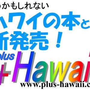 2020年8月発売のハワイの本、雑誌、ガイドブック、関連書籍