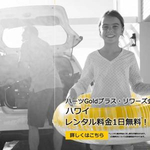 期間延長!『ハーツレンタカー』ハワイ限定レンタル料金1日無料キャンペーン!