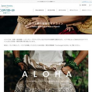 HTJが「ハワイ州 新型コロナウイルス情報サイト」を開設