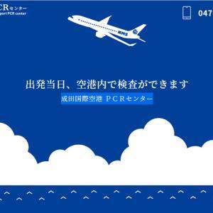 成田国際空港PCRセンターが開設