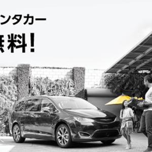 期間延長!『ハーツレンタカー』ハワイ限定レンタル料金1日無料