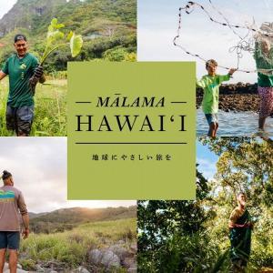 ハワイ州観光局、マラマハワイをテーマにした動画公開。SNSキャンペーンも開催