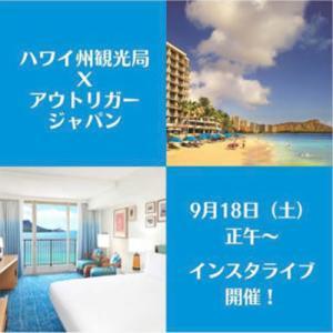 ハワイからライブ配信。ハワイ州観光局xアウトリガーホテルズインスタライブ開催
