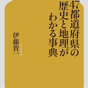 【新書】47都道府県の歴史と地理がわかる辞典