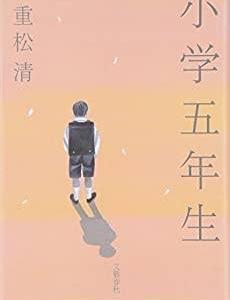 重松清さんの小学五年生