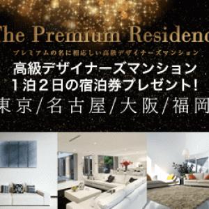 「THE PREMIUM RESIDENCE」アンケート回答で高級デザイナーズマンション宿泊券が当たる!