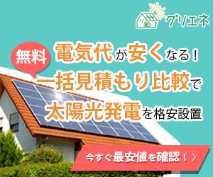 住宅用太陽光発電一括見積もり【グリエネ】