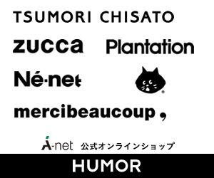A-netブランド公式ウェブストア【HUMOR(ユーモア)】
