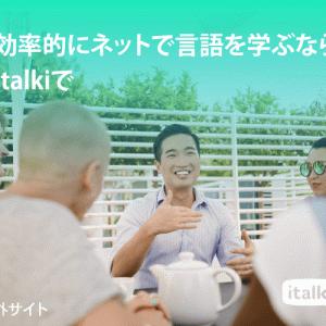 いつでも!どこでも!オンラインで外国語が学べるitalki(アイトーキー)