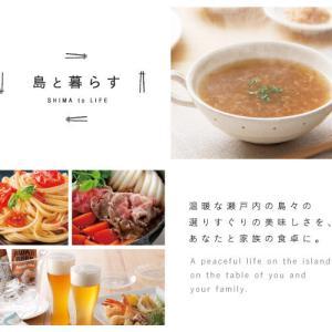 【島と暮らす shima-to-life】島での穏やかな暮らしを、あなたの家族と食卓に♪
