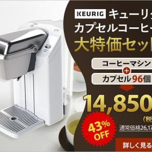 カプセル式コーヒーマシン+カプセル96杯分が43%OFF【キューリグ公式通販】