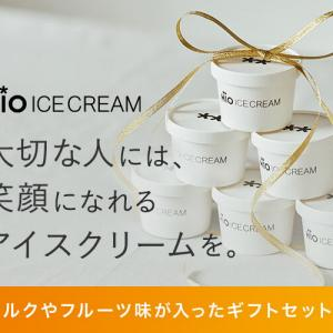 『HiO ICE CREAM』素材のおいしさを詰めこんだ「クラフトアイスクリーム」のギフト・定期販売