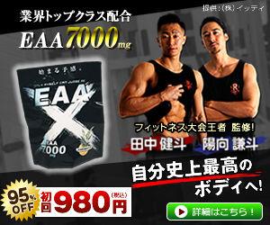 少ない運動で効率的にボディメイク「EAAX(イーエーエーエックス)」高効率サプリメント