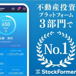 不動産投資スコアリング【StockFormer(ストックフォ-マー)】自律型資産形成プラットフォーム