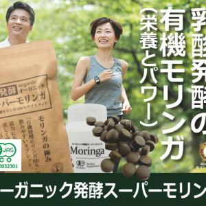 スーパーハーブ【モリンガ】のオーガニック乳酸発酵モリンガタブレット(完全無添加)