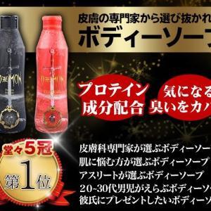 【D卍MON(デーモン)】インスタ映えコスメブランド!皮膚の専門家が選ぶボディソープNo.1