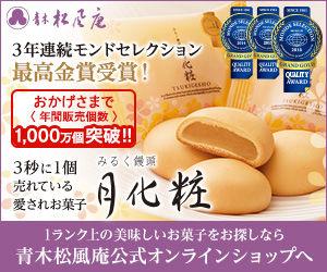和菓子通販で大人気のみるく饅頭【月化粧】青木松風庵