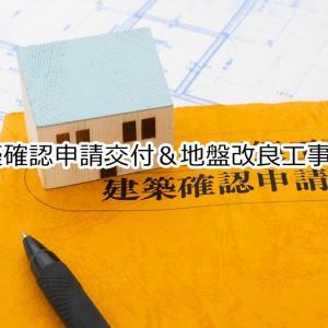 3棟目建築(60)建築確認申請交付&地盤改良工事完了
