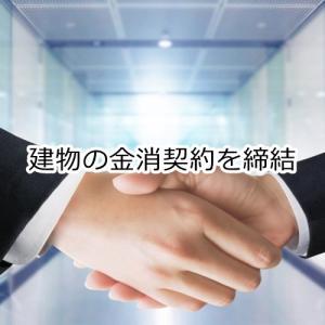 3棟目建築(61)建物の金消契約を締結