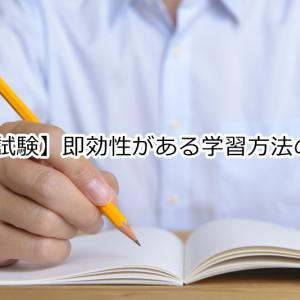 【宅建試験】即効性がある学習方法の紹介