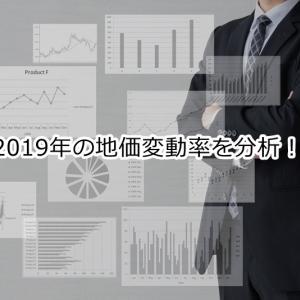 2019年の地価変動率を分析!